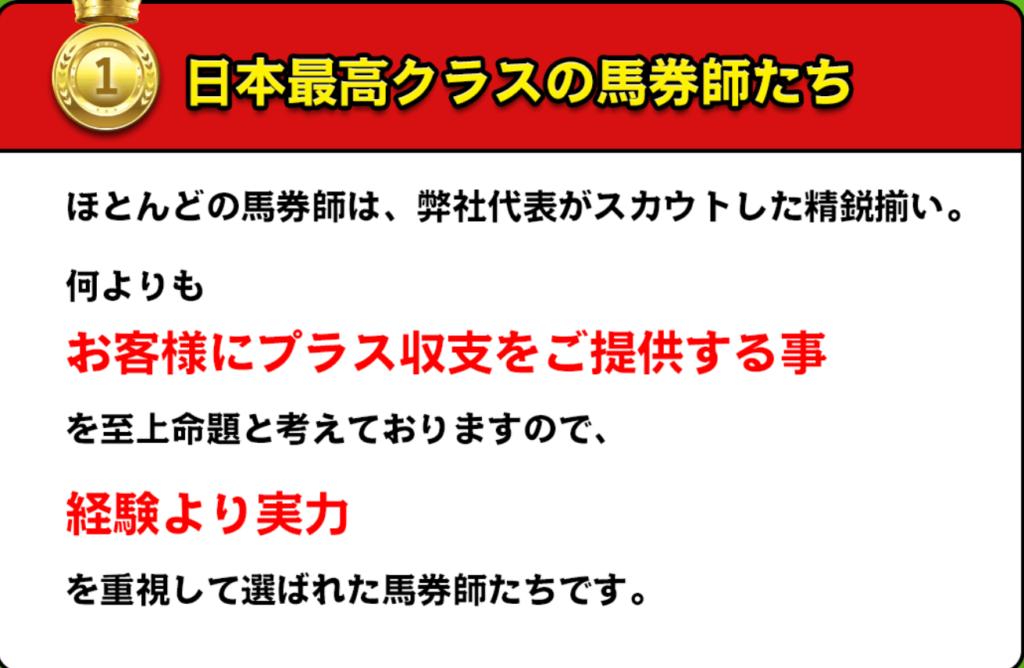 ウマニキの特徴(日本最高クラスの馬券師)