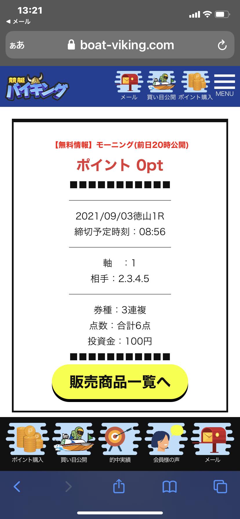 競艇バイキング無料情報0903