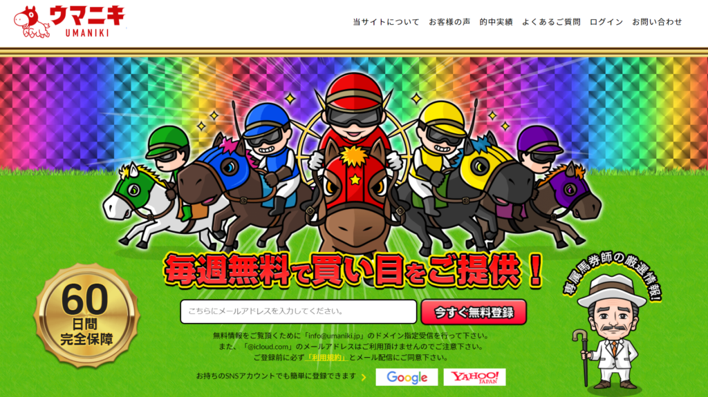 競馬予想サイト「ウマニキ」のサイト情報・評価・評判・口コミ・検証・調査結果を公開中!